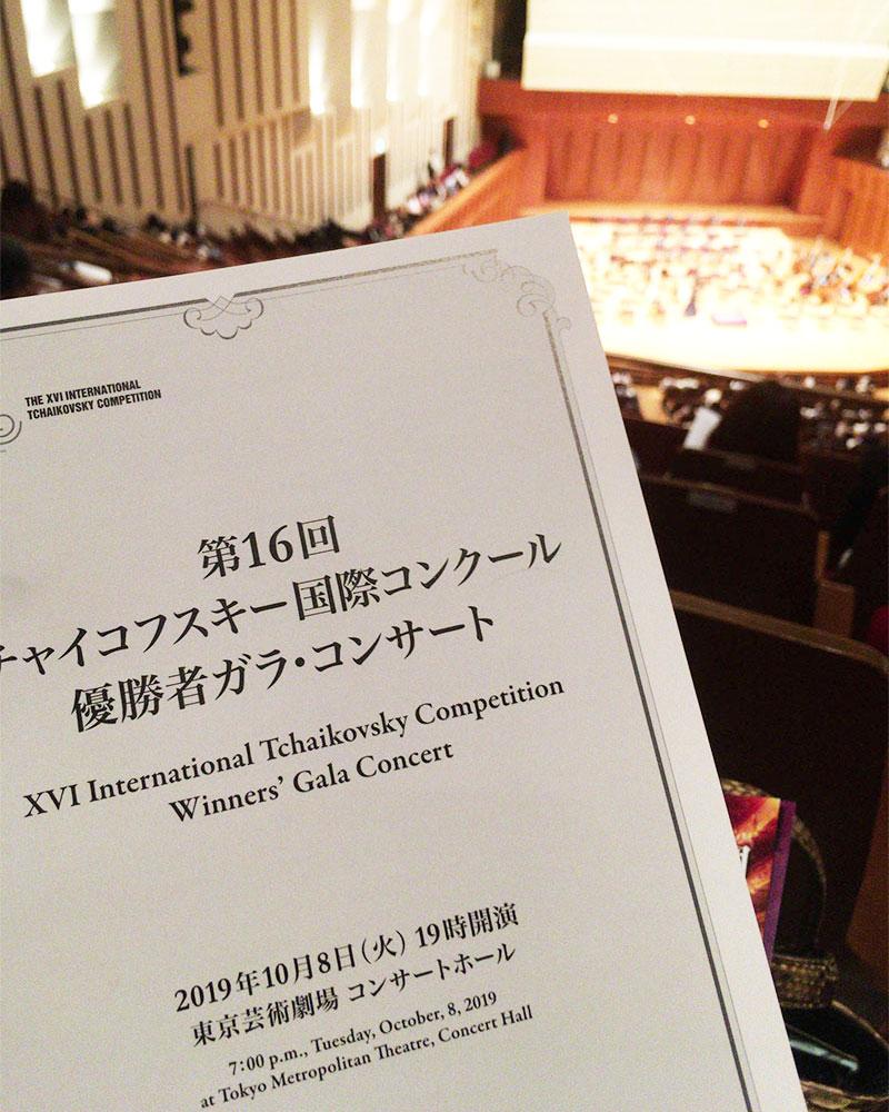 チャイコフスキー国際コンクール 優勝者ガラコンサート